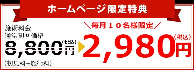 ホームページ限定初回価格2980円