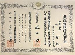 3.国家資格保持、約20年の施術実績