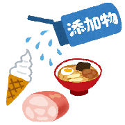 添加物の入った食事のイラスト