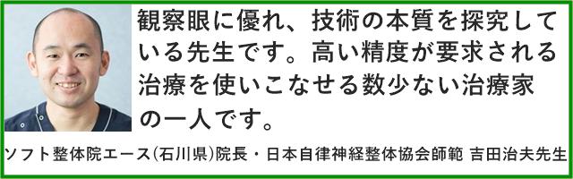 ソフト整体院エース 吉田先生推薦文